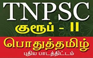 tnpsc notification 2019